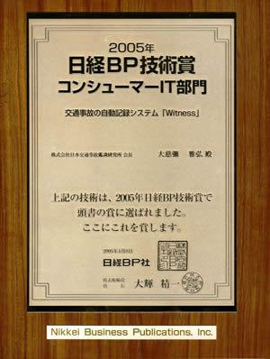 日経BP技術賞